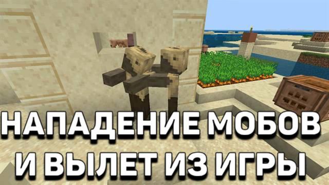 Моды нападают в Майнкрафт 1.11.3