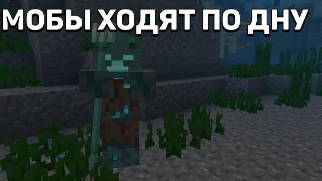 Мобы ходят по дну в Майнкрафт 1.11.3