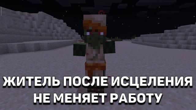 Деревенский житель без лагов Майнкрафт 1.11.3