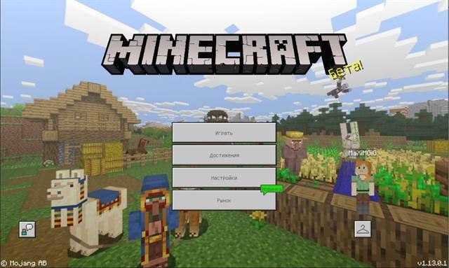 Minecraft PE 1.13.0 на андроид
