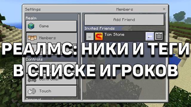 Реалмс в Майнкрафт 1.11.4