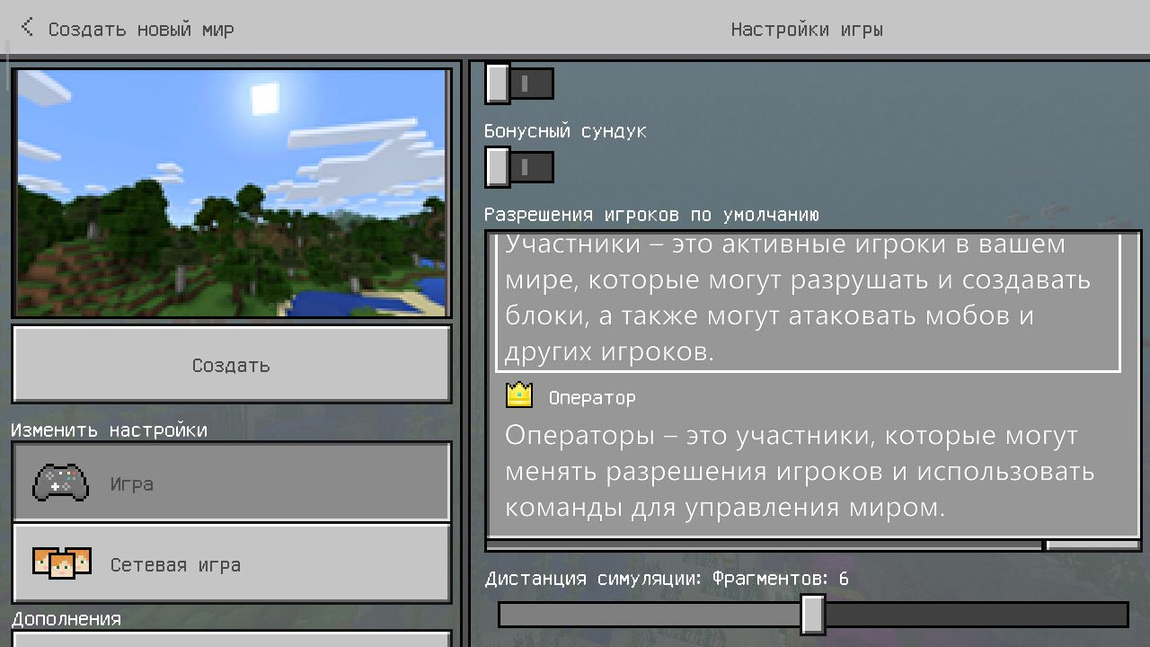 Права игроков в Майнкрафт Покет Эдишн 1.6.0