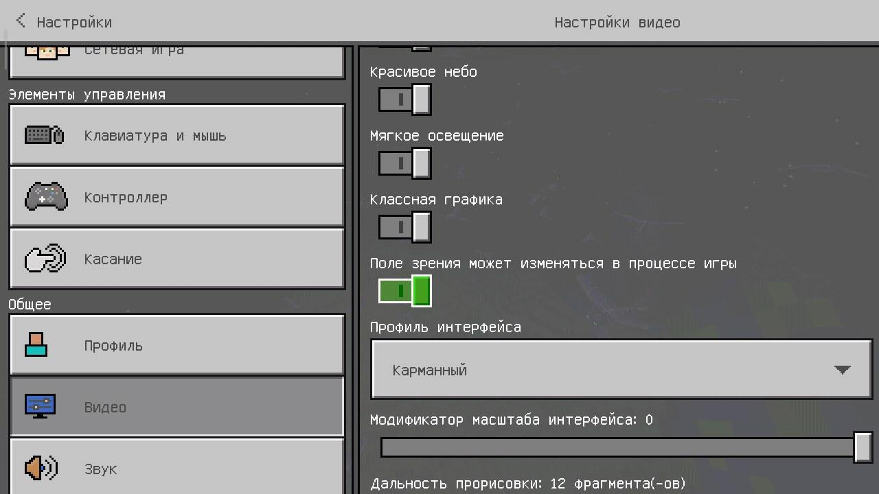 Изменение поля зрения в Майнкрафт Покет Эдишн 1.6.0