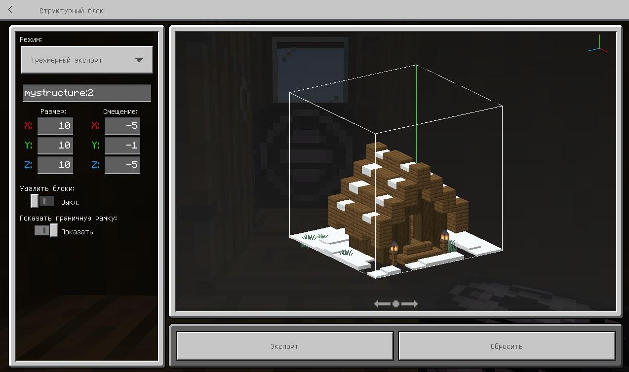Структурные блоки в Майнкрафт Покет Эдишн 1.13.0