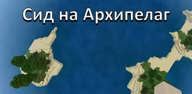 Сид на архипелаг в Майнкрафт ПЕ 1.12.0