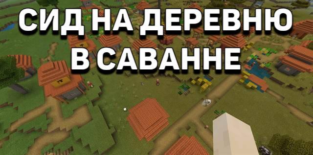 Сид на деревню в саванне в Майнкрафт ПЕ 1.12.0