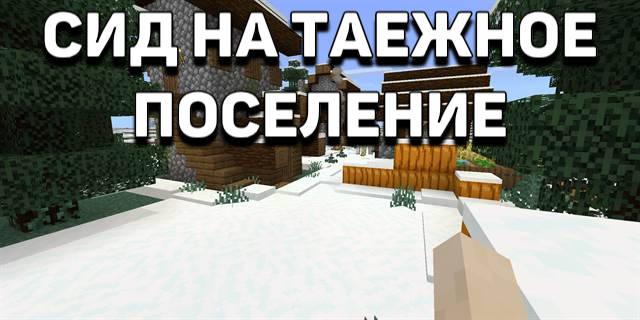 Сид на таежную деревню в Майнкрафт ПЕ 1.12.0
