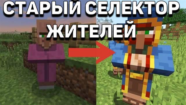 старый селектор жителей в Майнкрафт 1.11.4