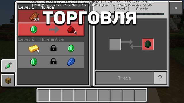 Торговля в Minecraft Bedrock 1.12.0.3