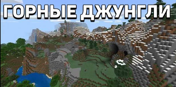 Сид на горные джунгли для Minecraft PE 1.10.0