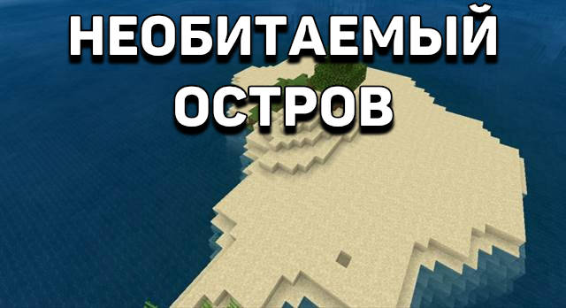 Сид на необитаемый остров для Minecraft PE 1.10.0