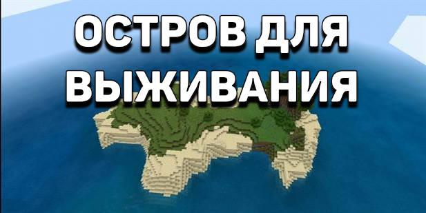 Сид выживание на острове для Minecraft Bedrock 1.10.0