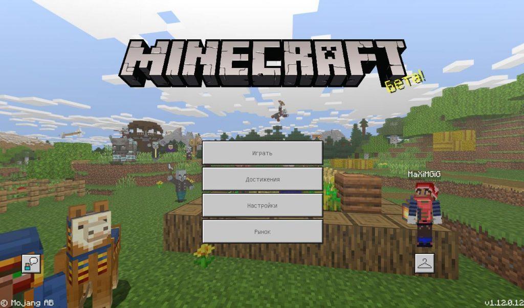 Скачать Minecraft PE 1.12.0.12 на андроид