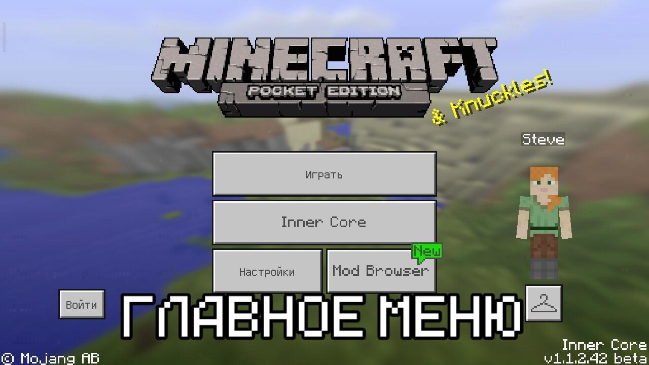 Главное меню Inner Core для Майнкрафт Покет Эдишн
