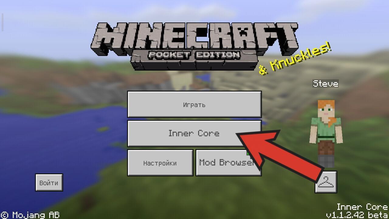 Кнопка Inner Core в Inner Core для Майнкрафт Покет Эдишн