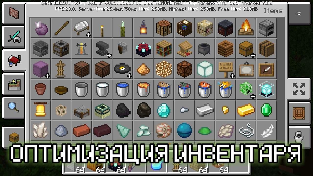 Оптимизация в Minecraft Pocket Edition 1.12.0.9 beta