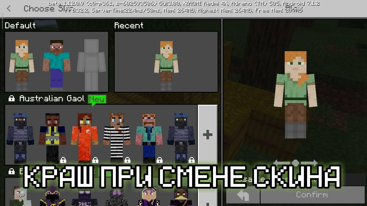 Вылеты в Minecraft Pocket Edition 1.12.0.9 beta