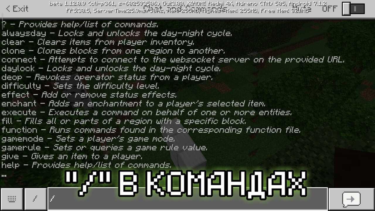 Имена предметов в Minecraft Pocket Edition 1.12.0.9 beta