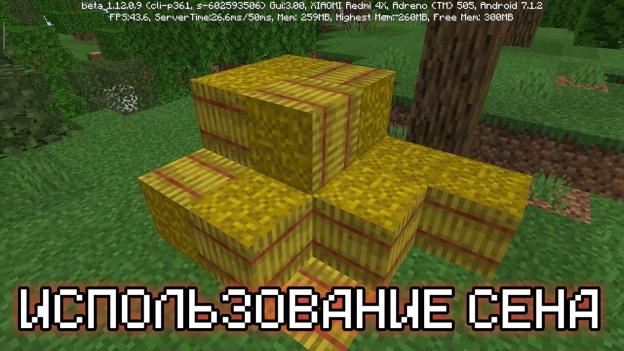 Сено в Minecraft Pocket Edition 1.12.0.9 beta