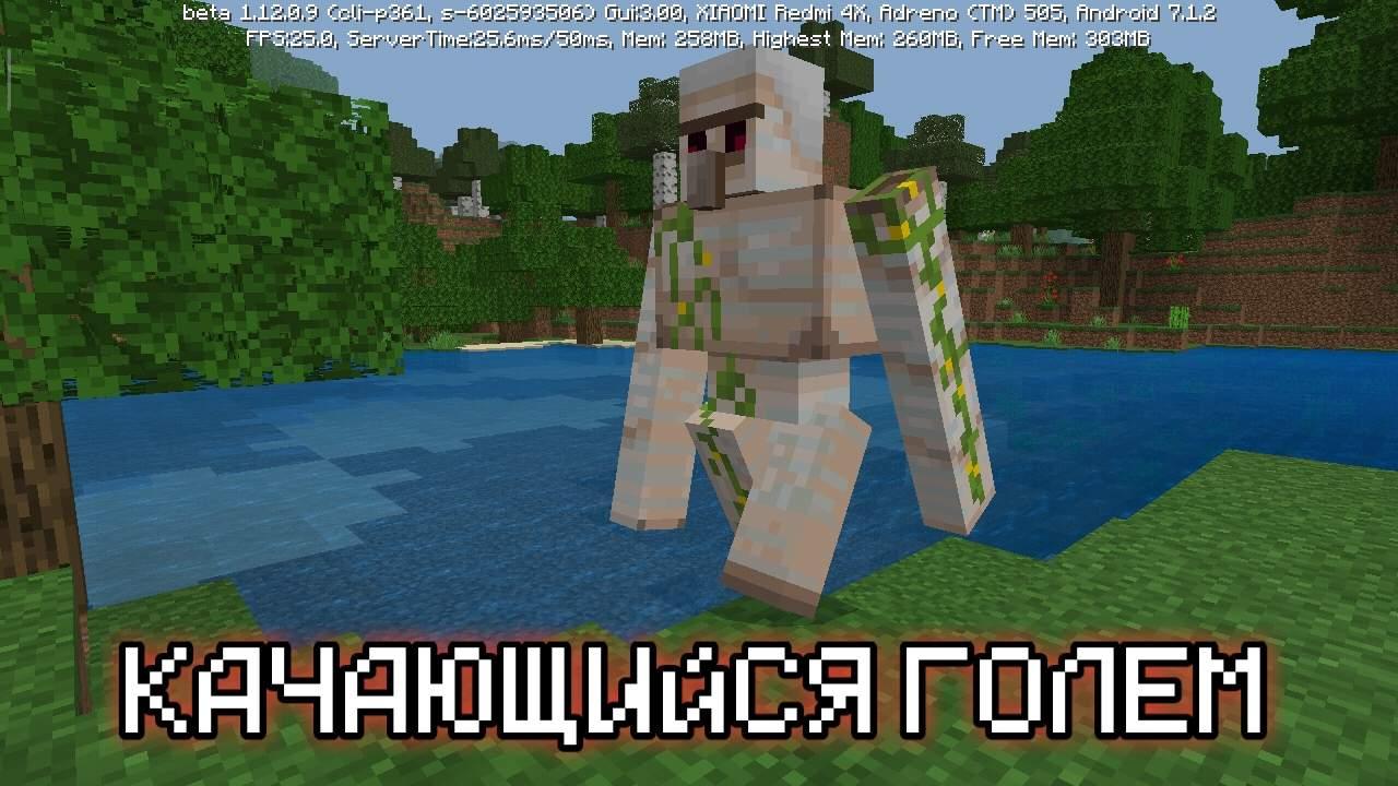 Железные Големы в Minecraft Pocket Edition 1.12.0.9 beta