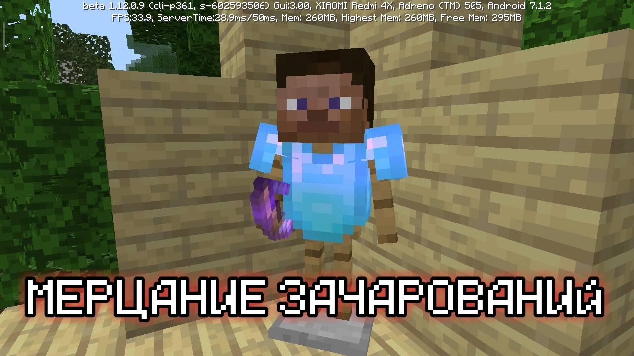 Мерцающие предметы в Minecraft Pocket Edition 1.12.0.9 beta