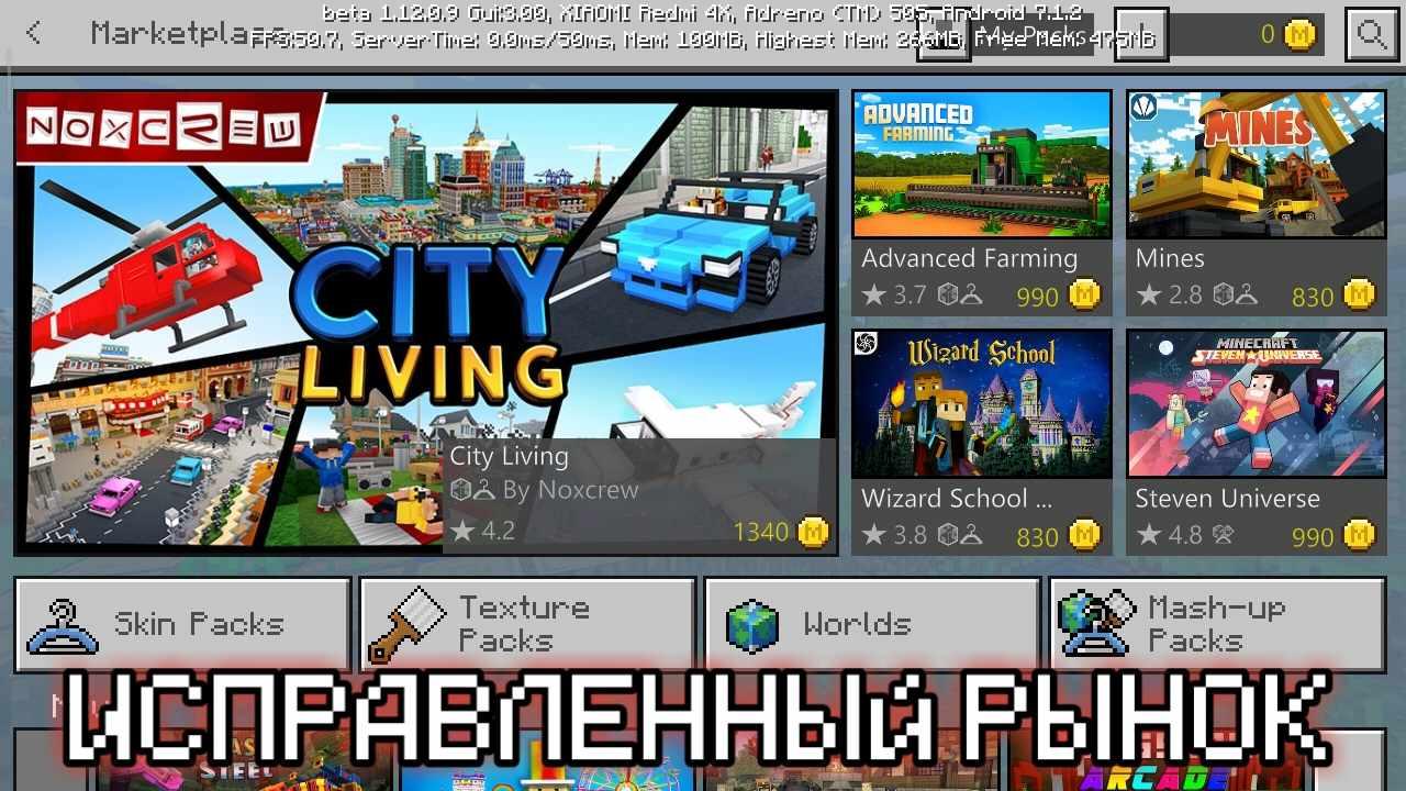 Рынок в Minecraft Pocket Edition 1.12.0.9 beta