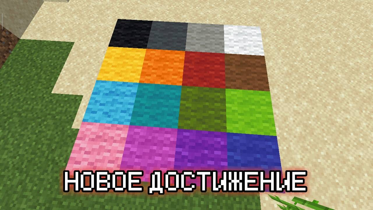 Новое достижение в Майнкрафт Покет Эдишн 1.12.0.10
