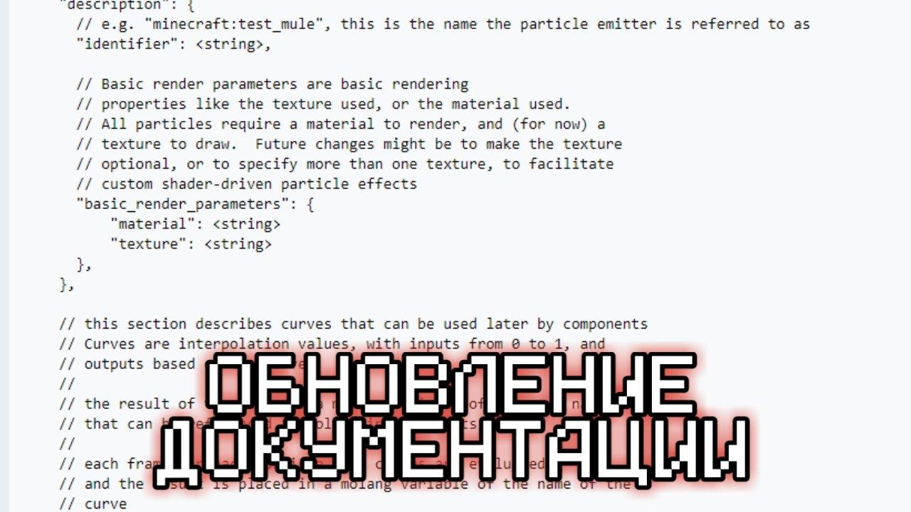 Обновление документации частиц в Minecraft Pocket Edition 1.12.0.13