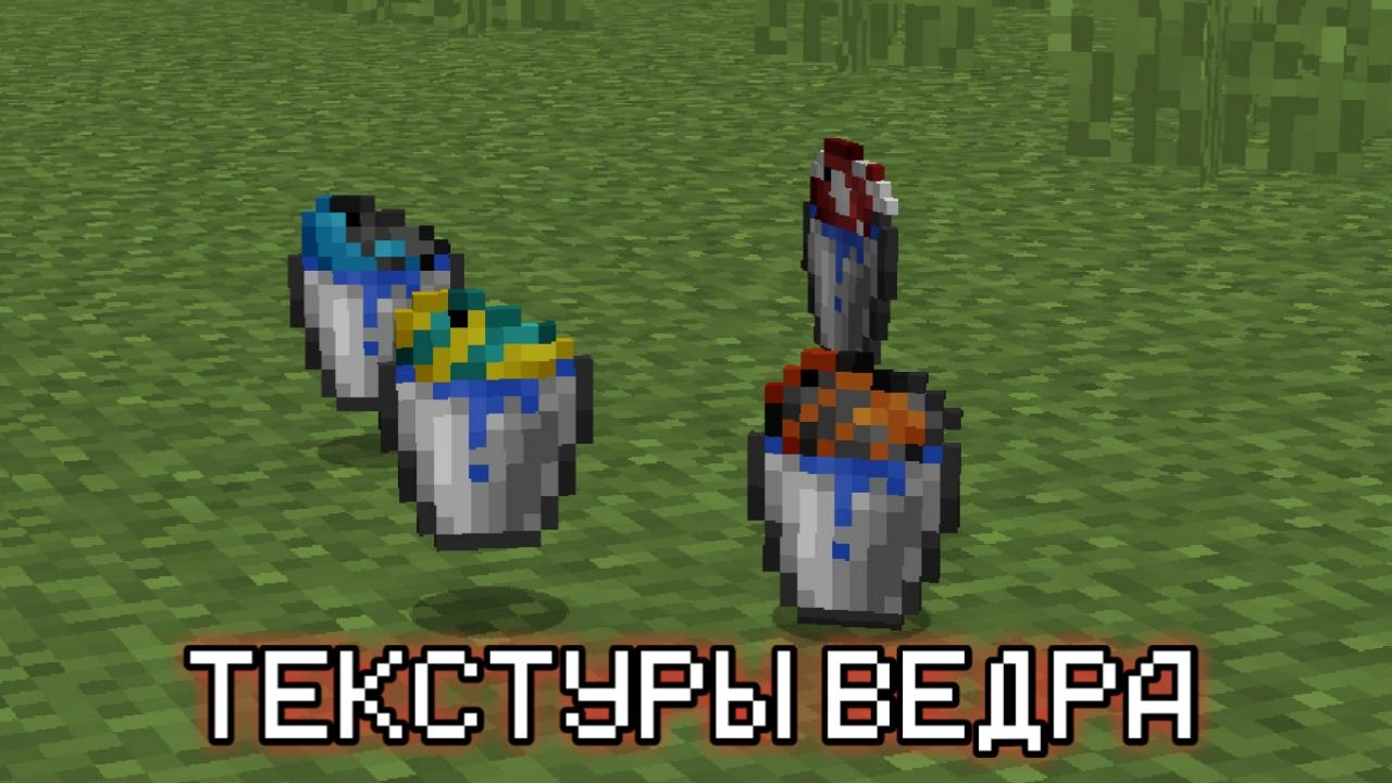 Текстура ведра в Minecraft Pocket Edition 1.12.0.13