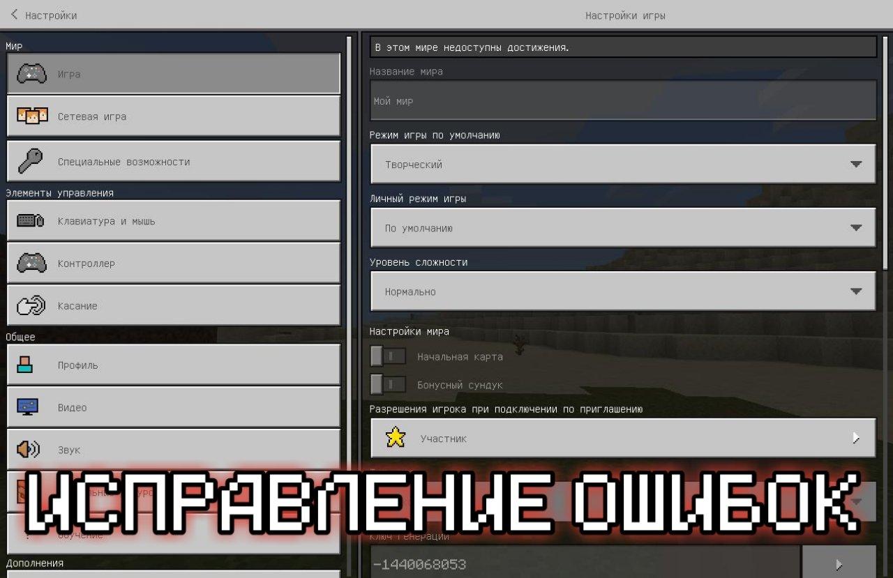 Исправление ошибок в Minecraft Pocket Edition 1.12.0.14