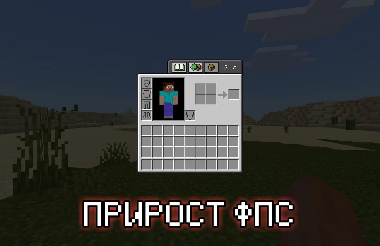 Прирост ФПС в Minecraft Pocket Edition 1.12.0.14