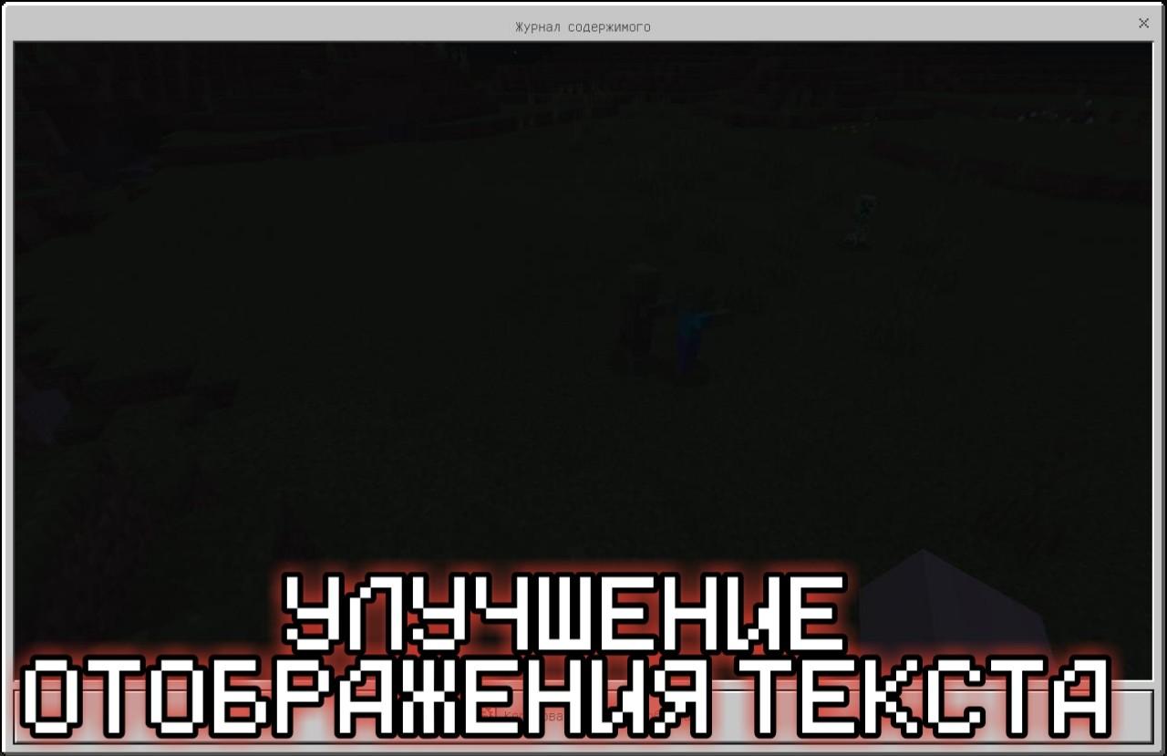 Улучшение отображения текста в Minecraft Pocket Edition 1.12.0.14