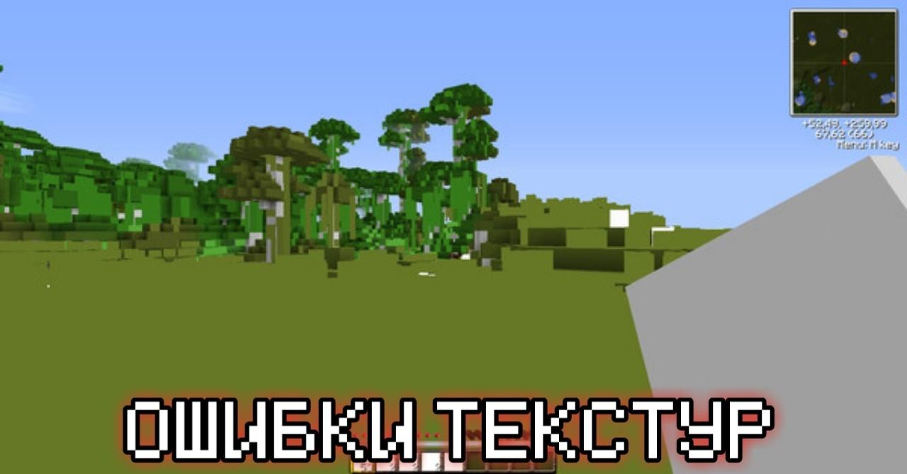Ошибки текстур в Minecraft Pocket Edition 1.12.0.14