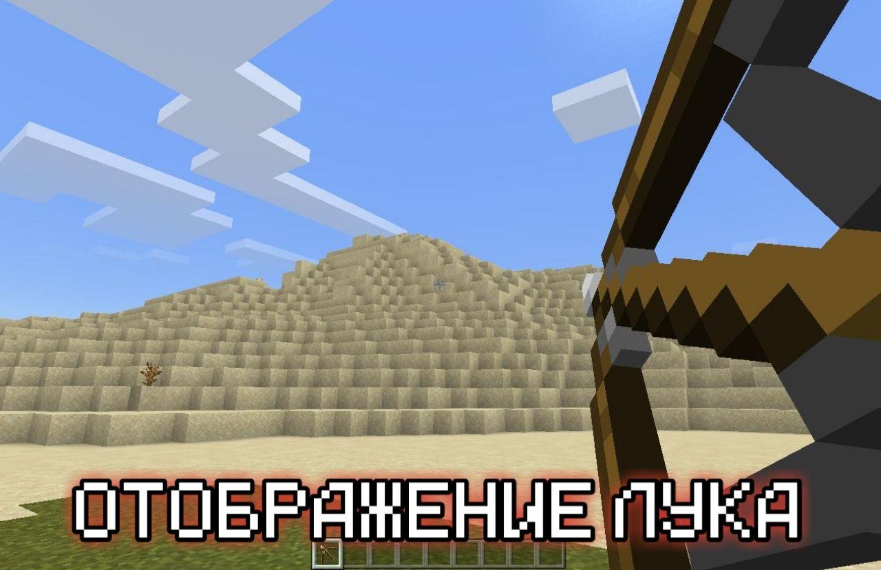 Отображение лука в Minecraft Pocket Edition 1.12.0.14