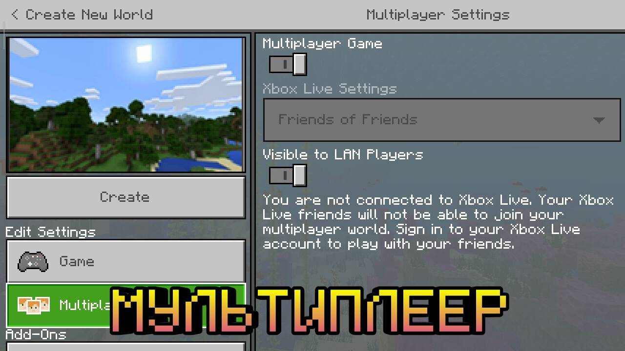 Сбои мультиплеера в Minecraft Pocket Edition 1.5.3