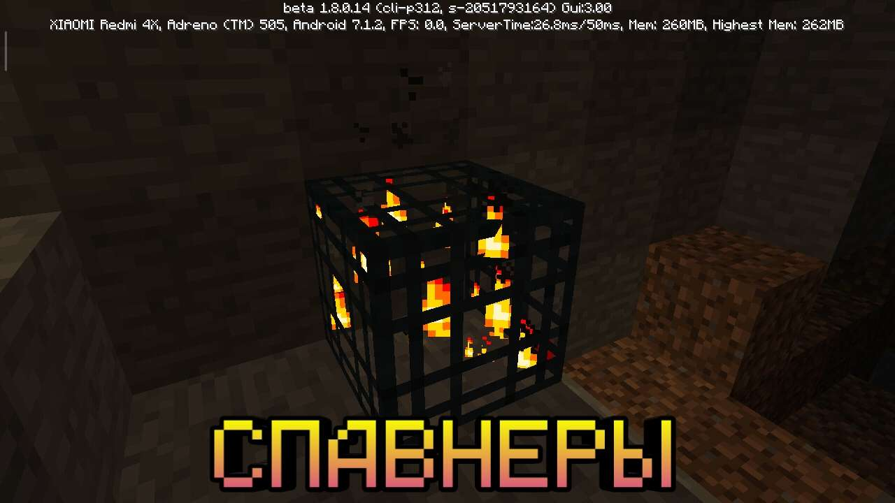 Спавн мобов в Minecraft Pocket Edition 1.8.0.14