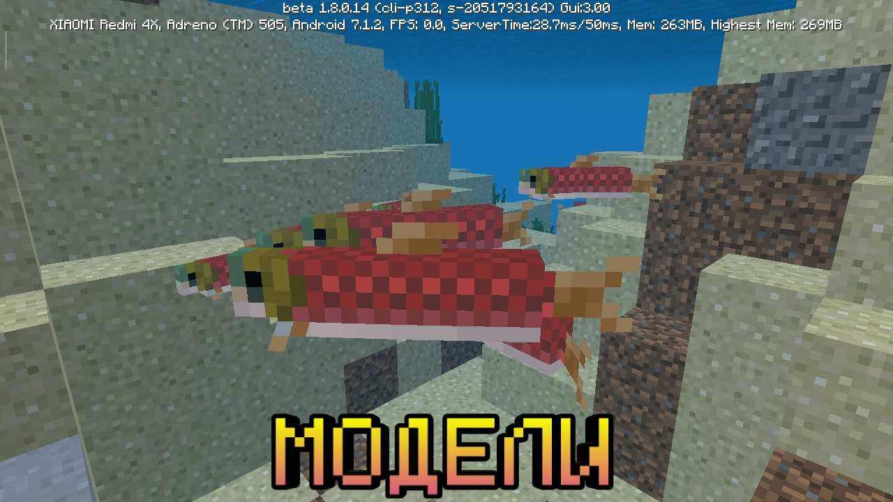 Модели в Minecraft Pocket Edition 1.8.0.14