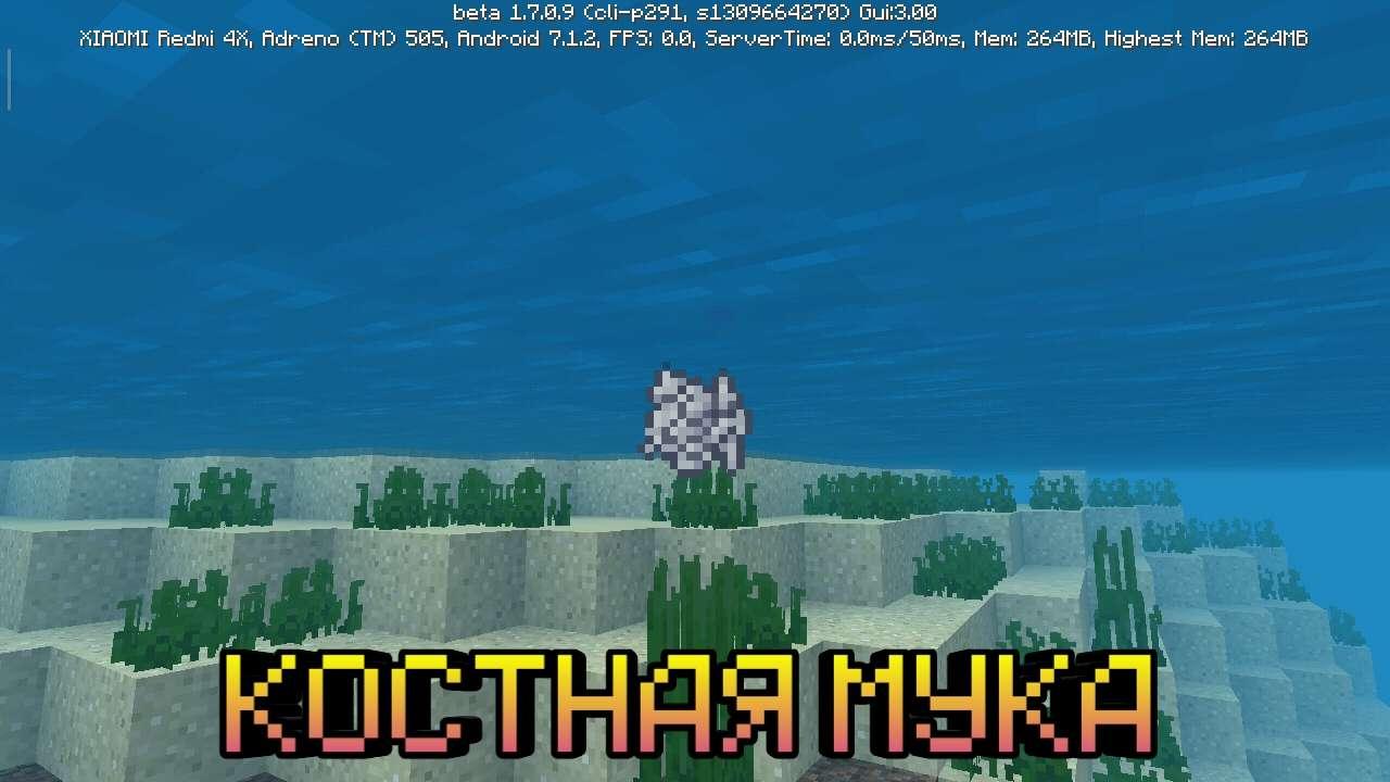 Костная мука из рыб в Майнкрафт Покет Эдишн 1.7.0.9