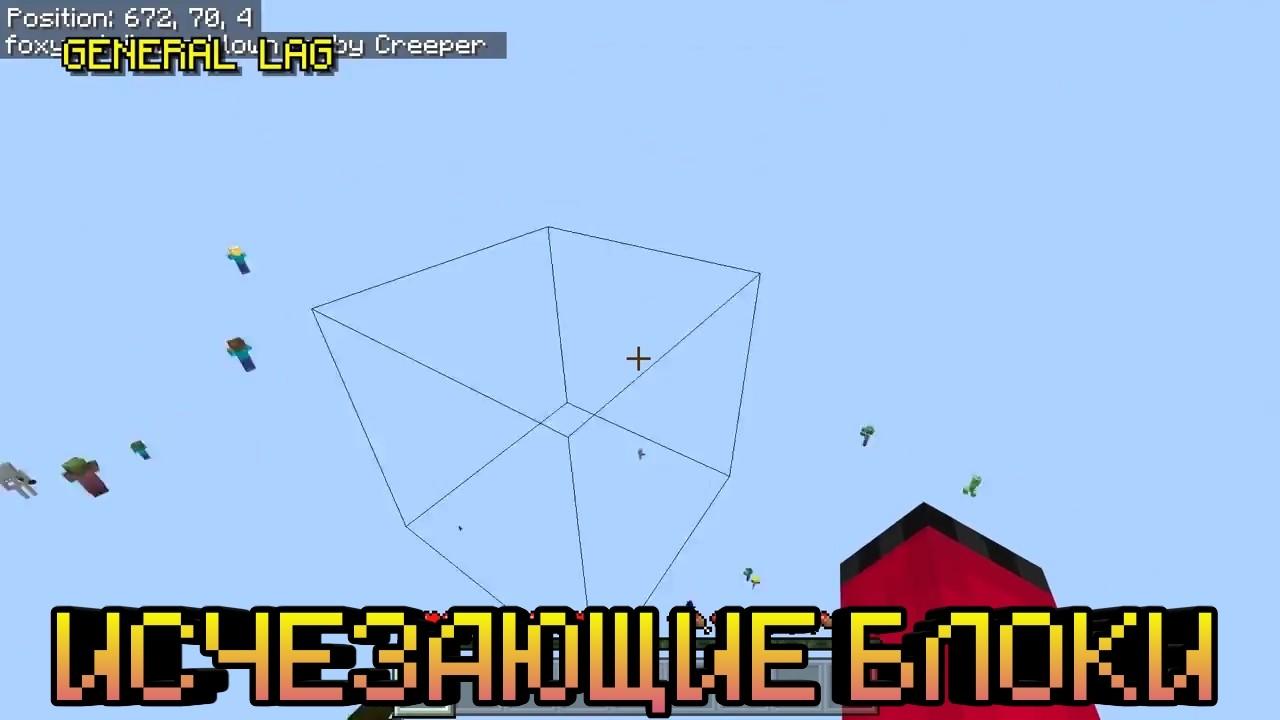 Исчезающие блоки в Майнкрафт Покет Эдишн 1.6.1