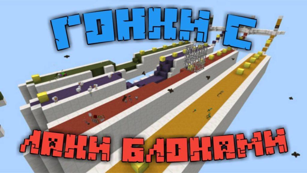 Скачать карту Гонка с Лаки Блоками для Майнкрафт Покет Эдишн