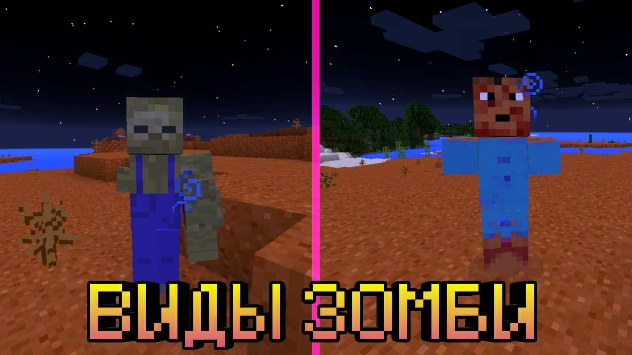 Виды зомби в моде на зомби для Майнкрафт Покет Эдишн