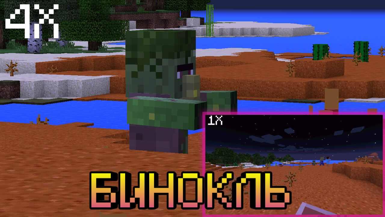 Бинокль в моде на зомби для Майнкрафт Покет Эдишн