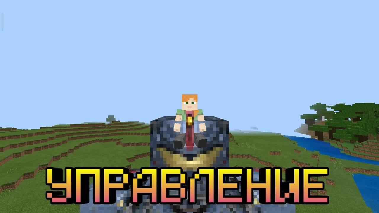 Мод Управление Егерем на русском языке для Майнкрафт ПЕ
