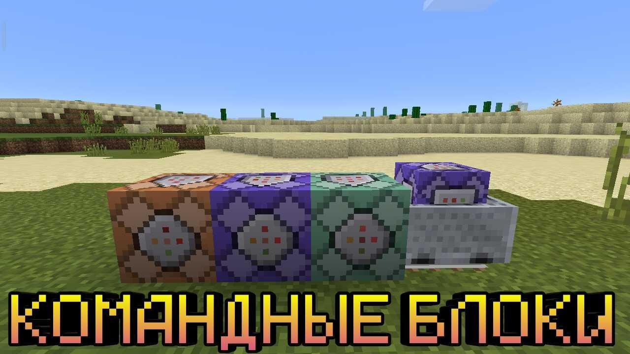 Командные блоки в Minecraft Pocket Edition 1.0.5