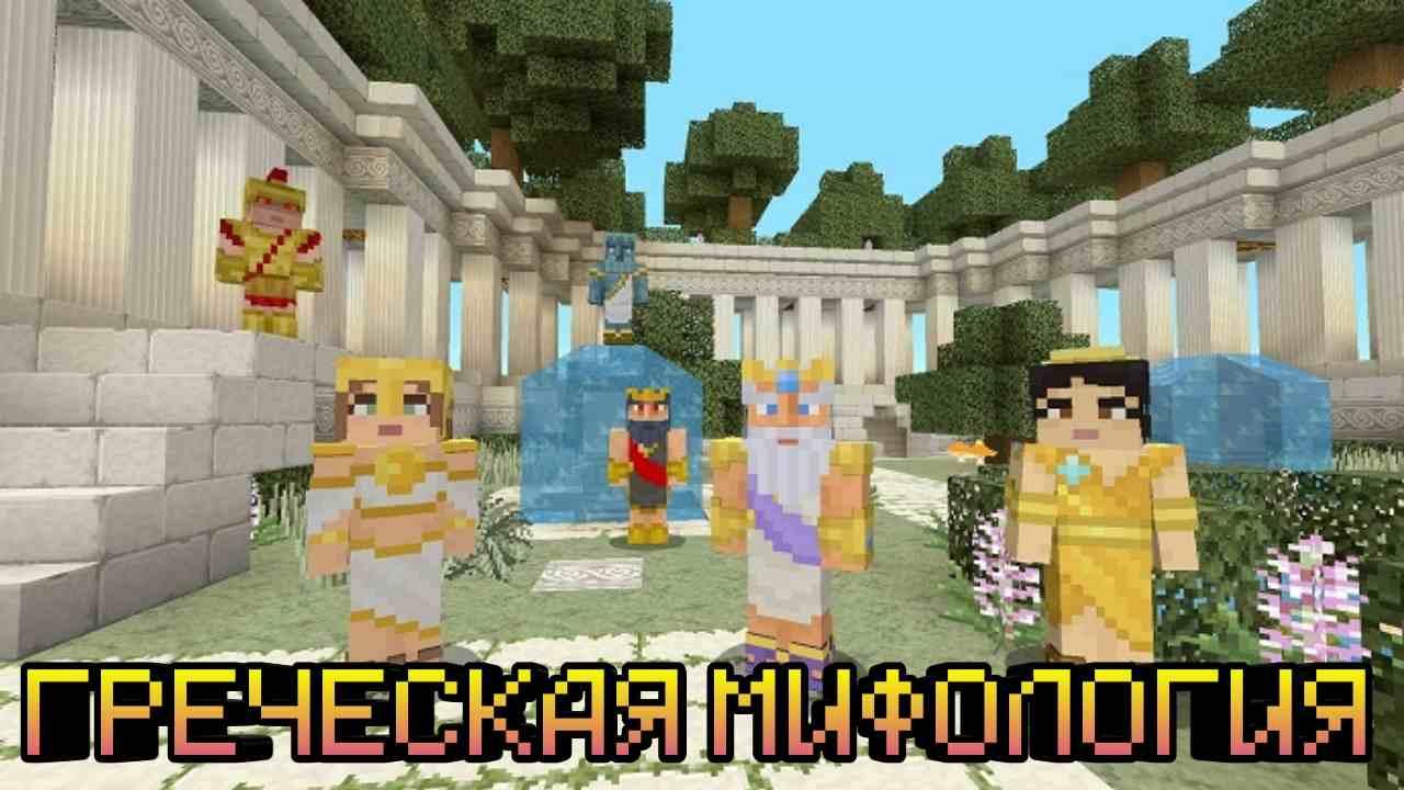 Греческая мифология в Minecraft Pocket Edition 1.6.0.30