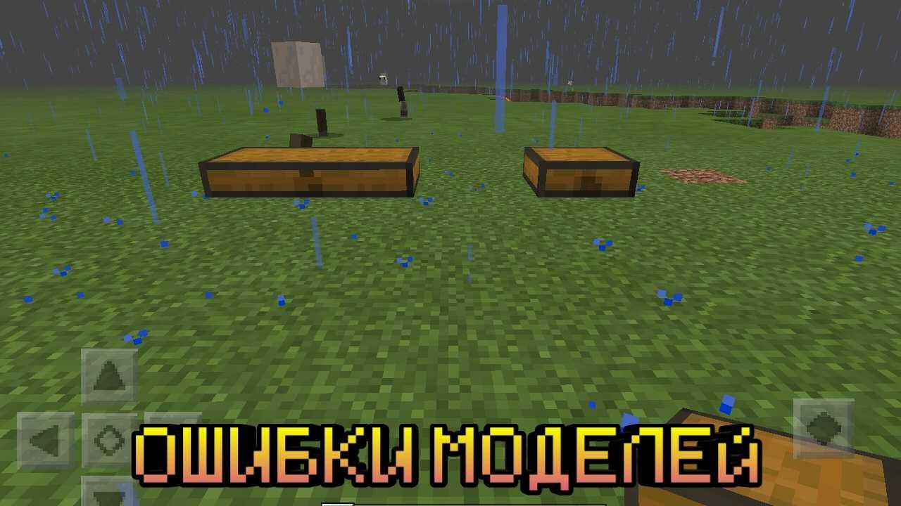 Ошибки моделей в Minecraft Pocket Edition 1.6.0.30