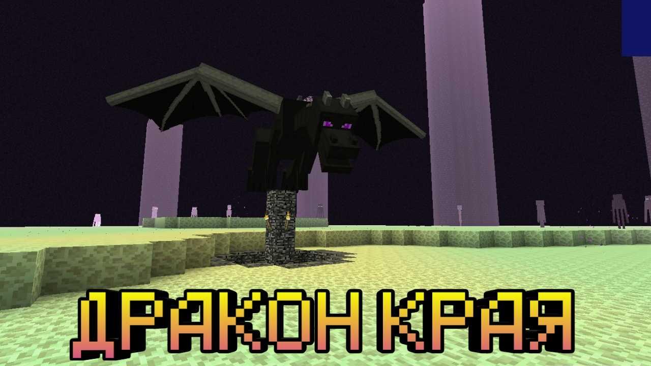Дракон Края в Minecraft Pocket Edition 1.0.9
