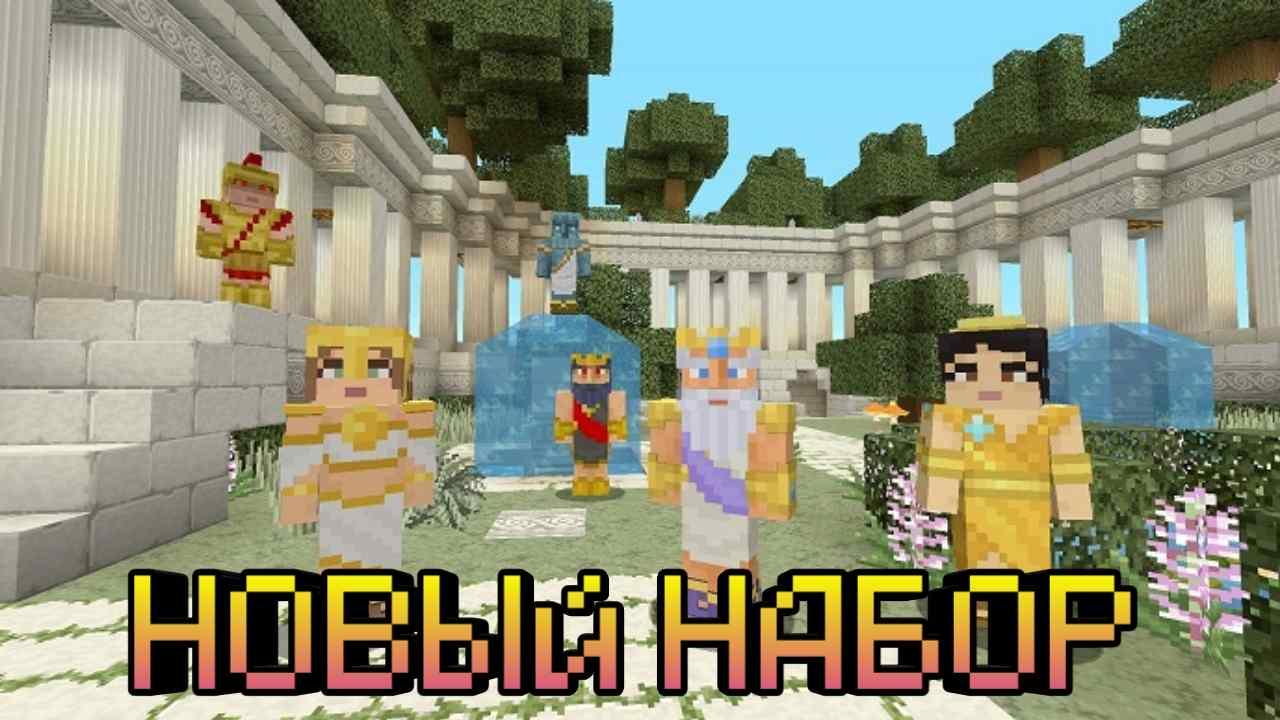 Набор Греческая мифология в Minecraft Pocket Edition 1.0.9