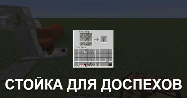 Стойка для доспехов в minecraft PE 1.2.6