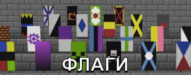 Флаги в minecraft PE 1.2.6